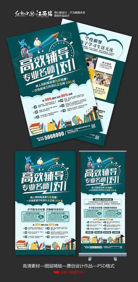 补习班招生宣传单设计素材专辑(164张)图片