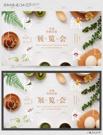 传统美食展览会海报设计