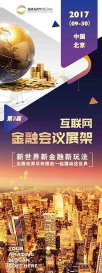 大气互联网金融会议展架