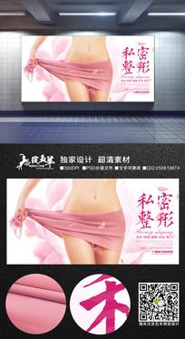 大气女性私密微整形海报