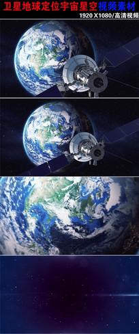 地球卫星宇宙星空视频素材下载