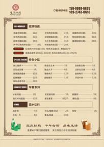 粉庆粉殿菜单设计 CDR