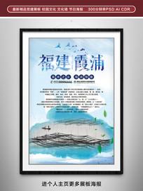 福建霞浦旅游海报