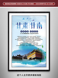甘肃甘南旅游海报