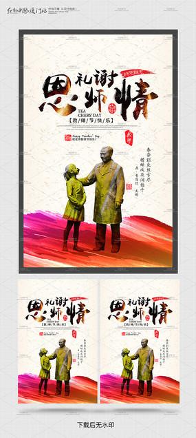 感谢师恩教师节海报设计 PSD