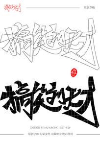 搞笑刘天才原创矢量字体