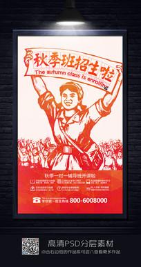 革命风秋季班招生海报