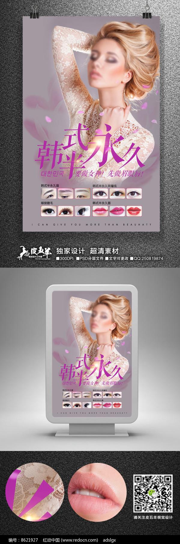韩式半永久定妆海报图片