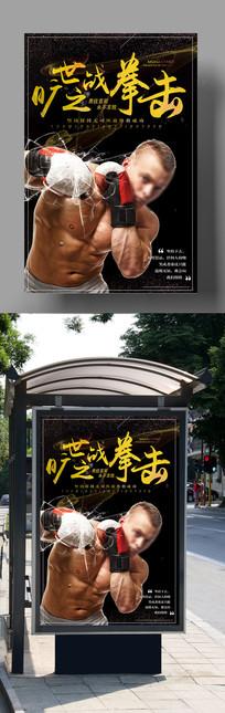 黑金旷世之战拳击比赛海报