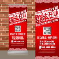 红色中国风喜庆盛大开业易拉宝