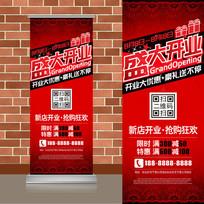 红色中国文化盛大开业易拉宝