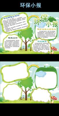 环保小报绿色节能手抄报