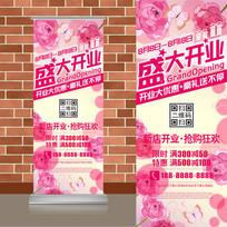 蝴蝶粉红花朵店盛大开业易拉宝