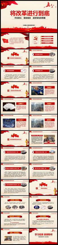 将改革进行到底中国梦PPT