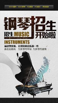 簡約鋼琴班招生宣傳海報設計