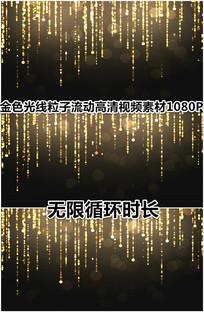 金色光线粒子金光流动背景视频