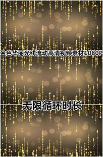 金色华丽光线流动舞台背景视频