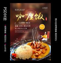 咖喱牛肉饭海报设计