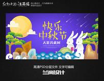 可爱卡通中秋节海报设计