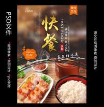 快餐美食海报设计