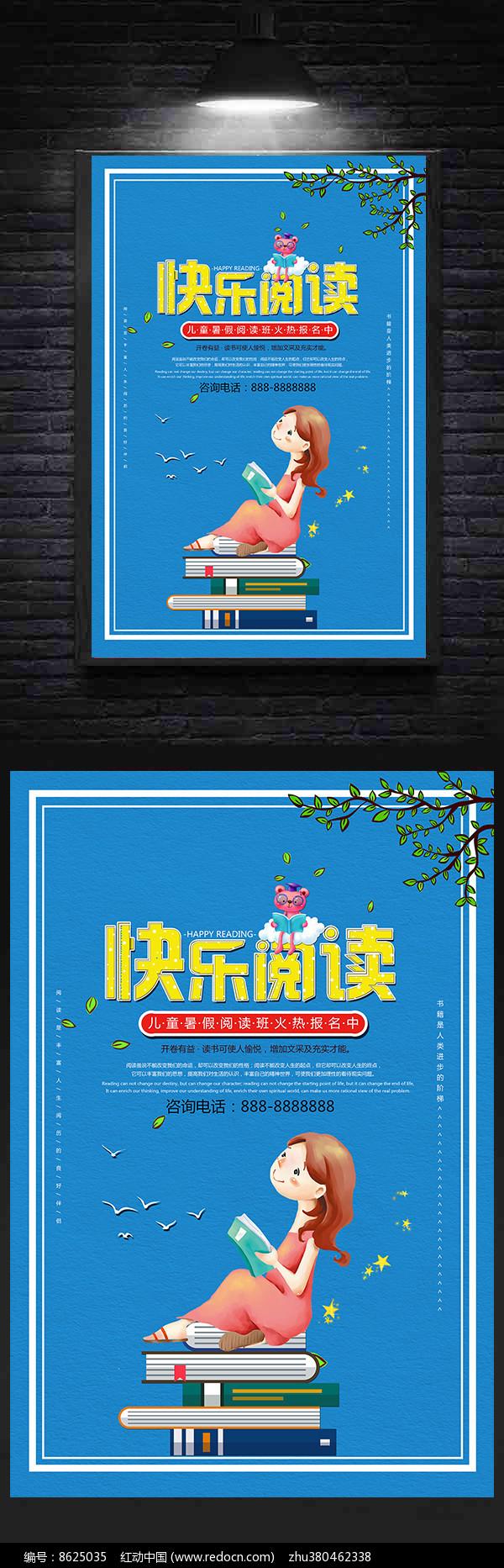 快乐阅读校园文化宣传海报