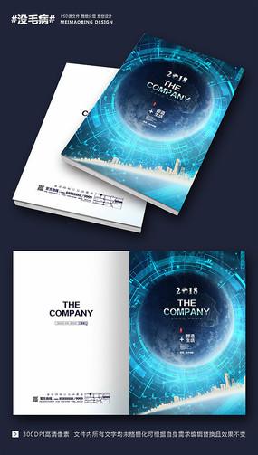炫酷星空科技画册封面