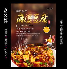 麻婆豆腐美食易拉宝设计 PSD