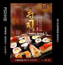 美味寿司餐饮美食宣传海报