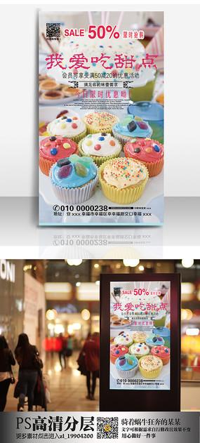 面包甜品蛋糕店海报