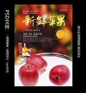 苹果美味海报设计 PSD
