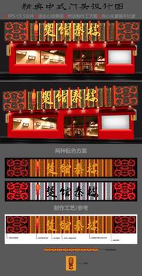 秦朝中式餐饮门头设计