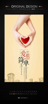 情人节情侣主题海报
