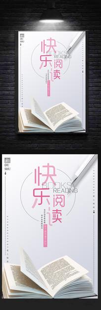 轻文艺快乐阅读校园文化海报
