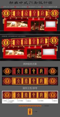秦汉中式餐饮门头设计