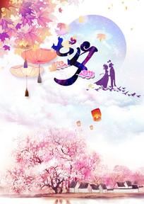 七夕情人佳节宣传单设计
