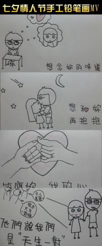 七夕情人节手工铅笔画MV视频