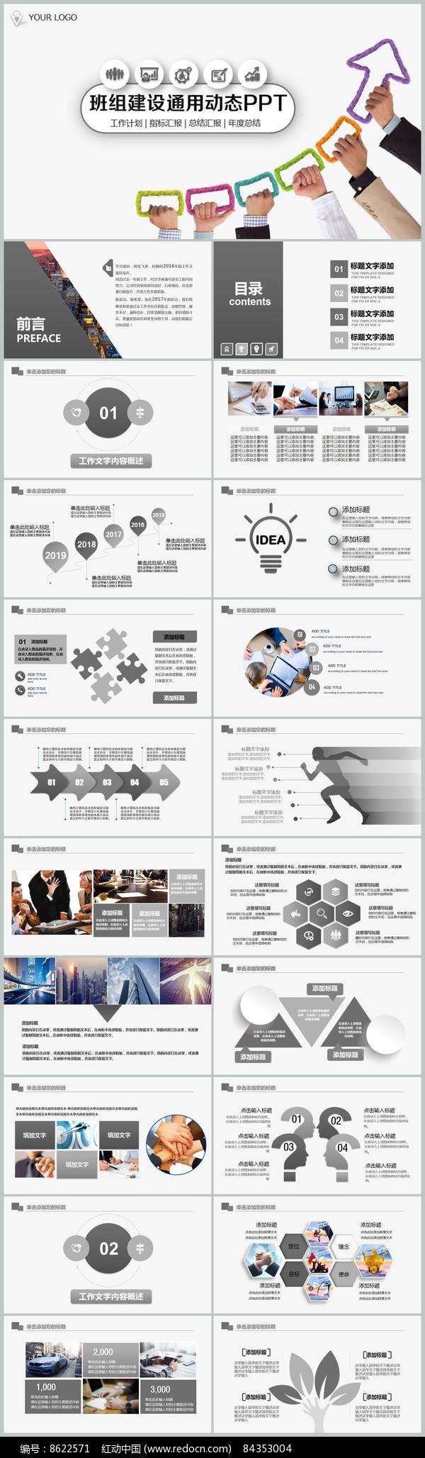 企业文化班组建设合作ppt图片