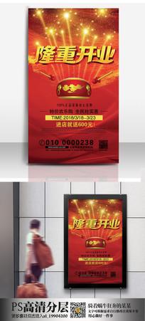 时尚炫彩红色背景店庆海报