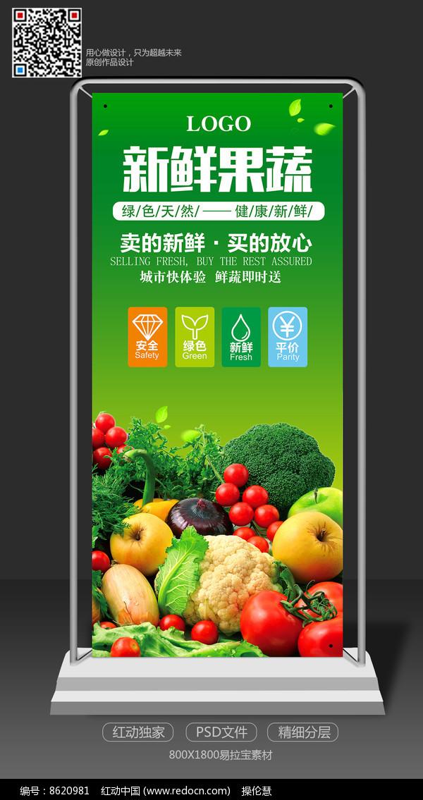 时尚大气新鲜果蔬宣传易拉宝图片