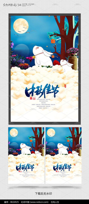 手绘中秋节海报模板图片