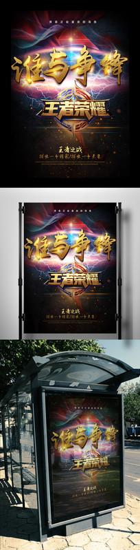 谁与争锋王者荣耀海报设计