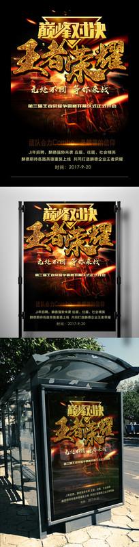 王者荣耀网游比赛海报