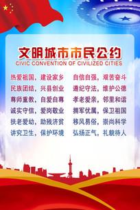 文明市民公约展板