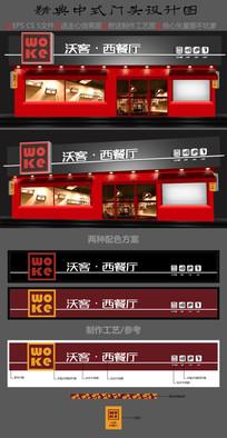 沃客西餐厅餐饮门头设计