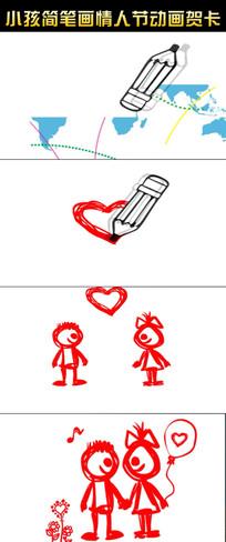 小孩简笔画情人节动画贺卡