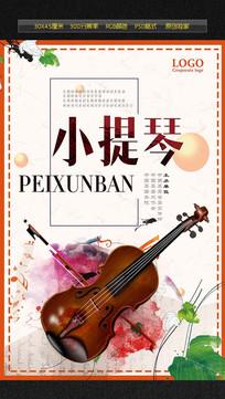 小提琴培训海报背景模板