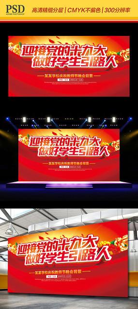 教师节主题_迎接党的十九大教师节主题背景板