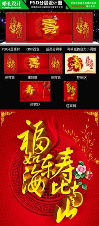 喜庆寿宴寿庆舞台背景设计