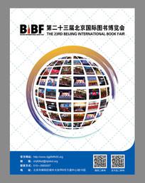 宣传展板地球照片拼图企业海报