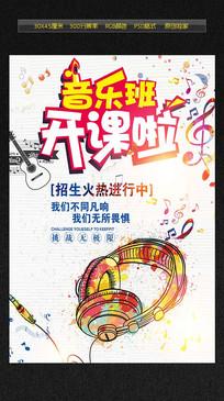 音樂班開課啦宣傳海報設計